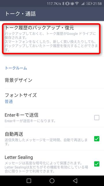 LINE トーク・通話