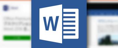 Wordファイルからパスワード付きPDFファイルを作成する方法。Wordさえあれば他にソフトは不要です