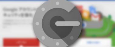 2段階認証に必要なGoogle認証システムアプリは複数のスマホにインストールしておくと安心