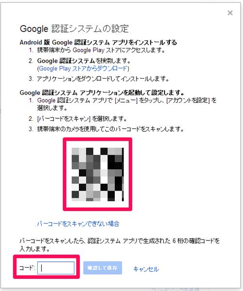 Google認証システムの設定