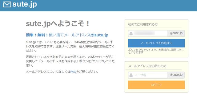 sute.jp 捨てアド