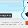 Table of Contents Plus wordpress プラグイン