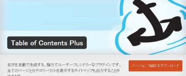 ブログの目次はクリック率が高いらしい。ならWordPressプラグイン「Table of Contents Plus」を導入だ!