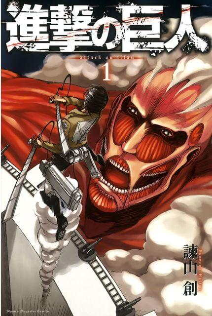 漫画 進撃の巨人