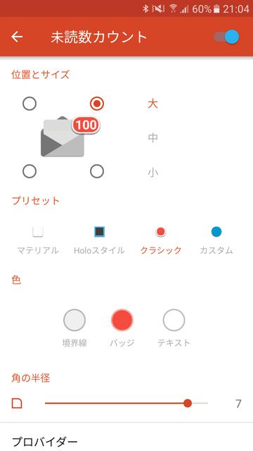 Nova Launcher 未読数カウント