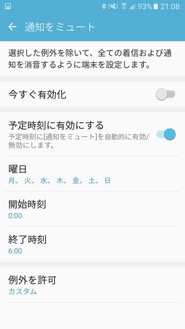 Galaxy S7 edge 通知をミュート