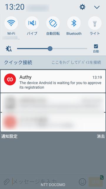 Authy 通知