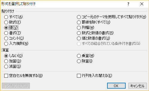 Excel エクセル 形式を選択して貼り付け