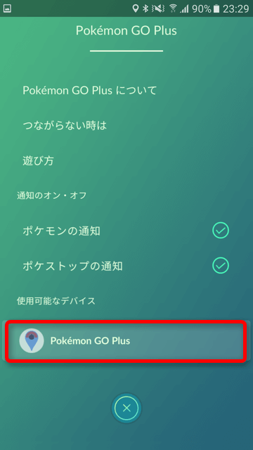 ポケモンGOプラス 設定