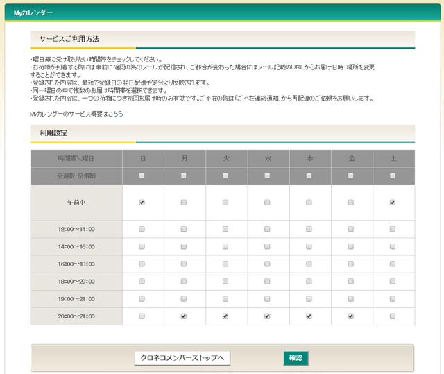 クロネコヤマト Myカレンダー