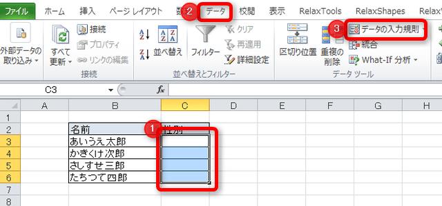 Excel プルダウンリスト