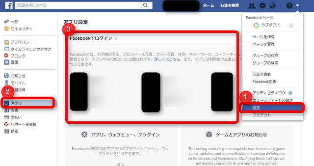 Facebook フェイスブック アプリ設定