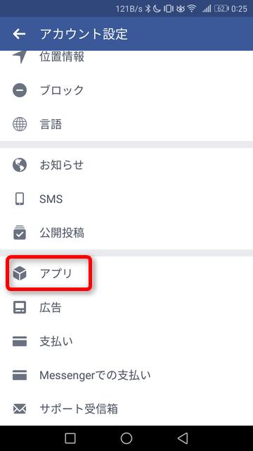 Facebook フェイスブック アカウント設定