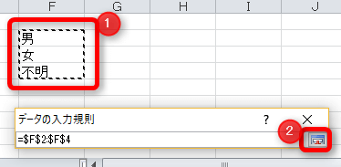 Excel データの入力規則