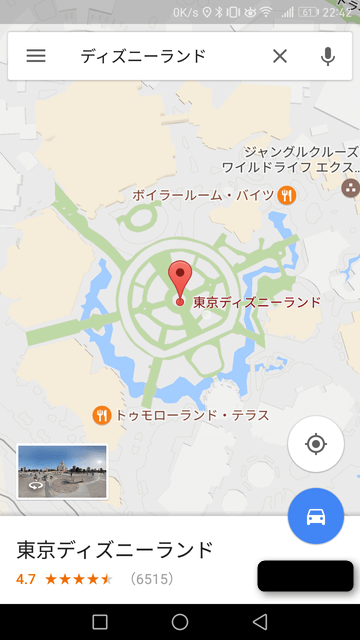 Googleマップ 距離を測定