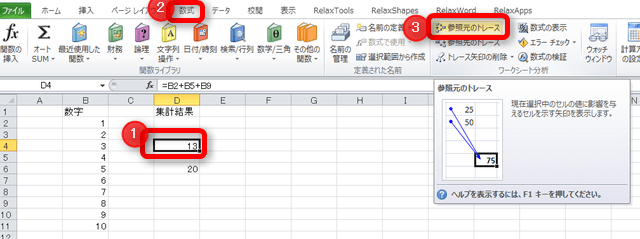Excel 参照元のトレース