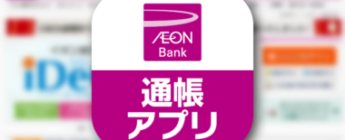 イオン銀行はイオンカードセレクト持ちだと普通預金の金利が桁違い!おすすめです