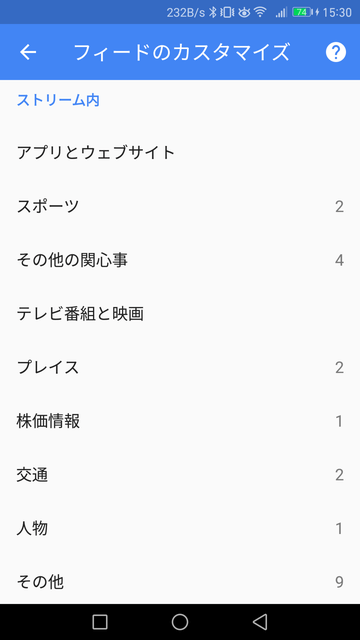 Googleアプリ カスタマイズ