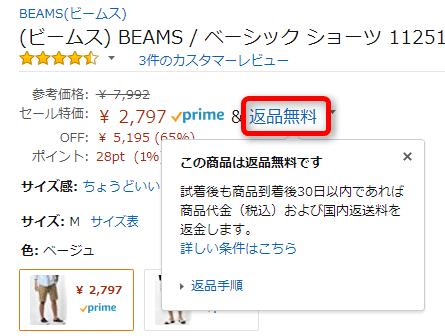 Amazon アマゾン 返品無料
