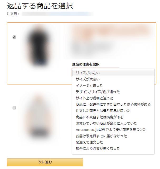 Amazon アマゾン 返品