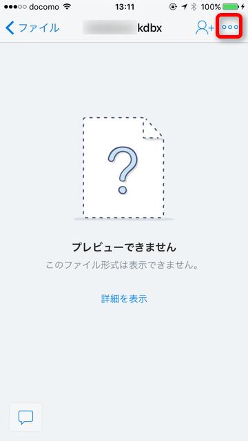 kdbxファイル