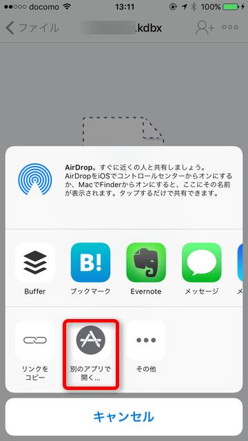 別のアプリで開く