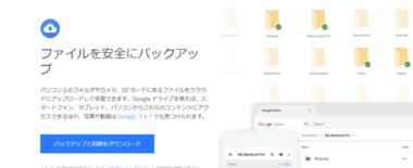 パソコン版Googleドライブが廃止に!利用者は「バックアップと同期」ツールへ移行しよう