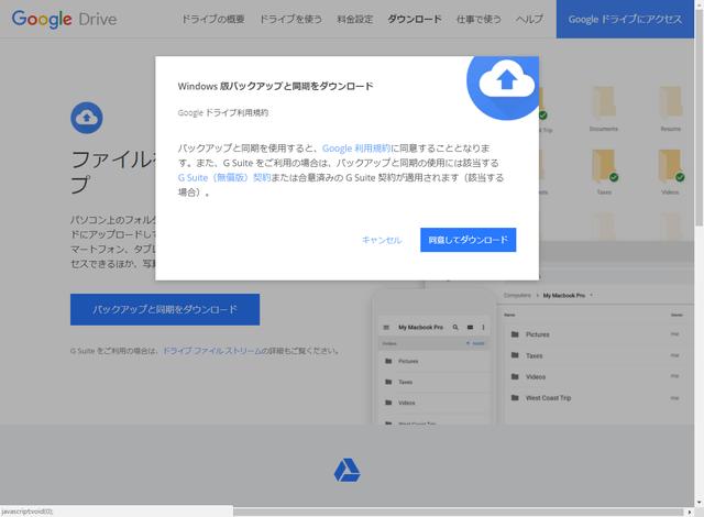 google ドライブ デスクトップ 版