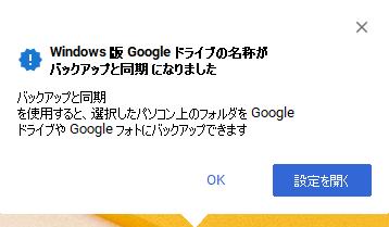 Google バックアップと同期