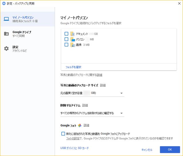 Google バックアップと同期 マイノートパソコン