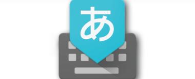 Google日本語入力の便利な変換テクニック6選!作業効率アップ間違いなしです
