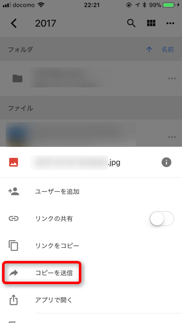 Googleドライブ コピーを送信