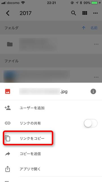 Googleドライブ リンクをコピー