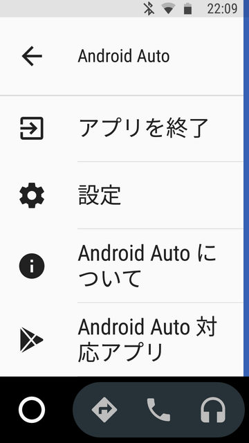 Android Auto 設定