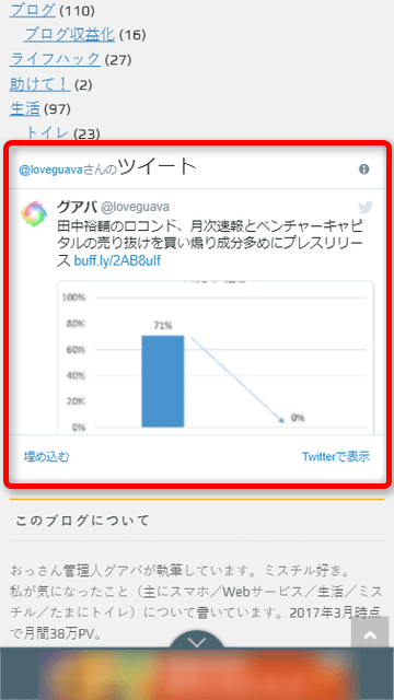 Twitter ウィジェット