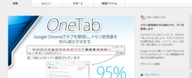 毎日同じサイトを開いているならChrome拡張のOneTabを使うと便利。メモリの節約にもなる