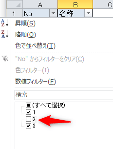 Excel エクセル 表 フィルター