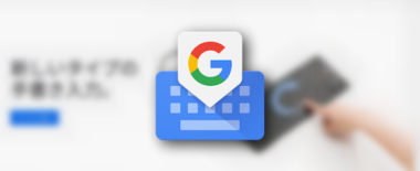 Androidの文字入力アプリは無料のGboardアプリが使いやすい。ATOKから移行しました