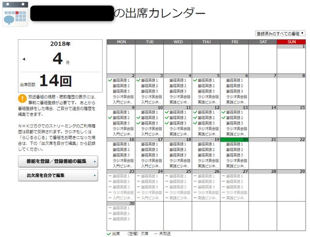 NHKゴガク 出席カレンダー