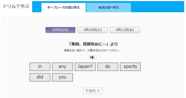 NHKゴガク ドリル