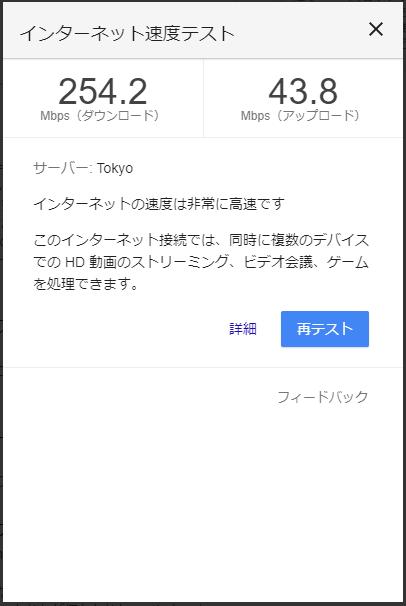 Google インターネット速度テスト