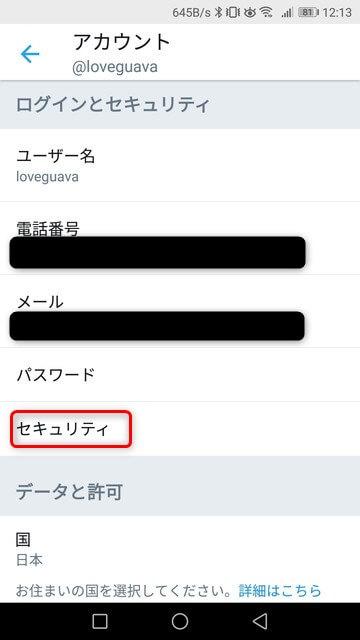 Twitter アカウント