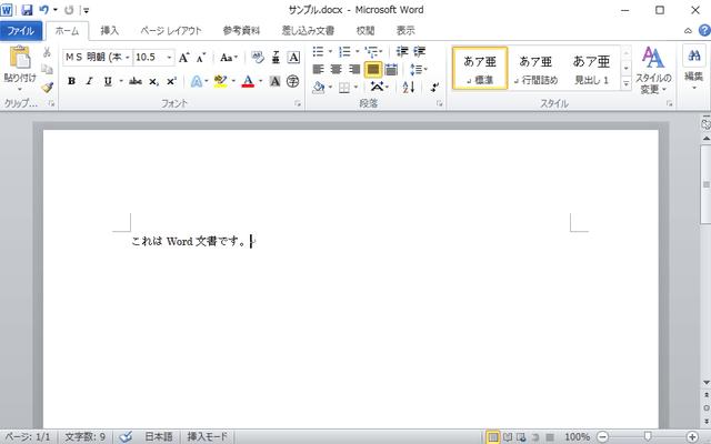 word ワード