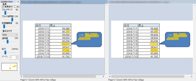 WinMerge Excel 差分比較