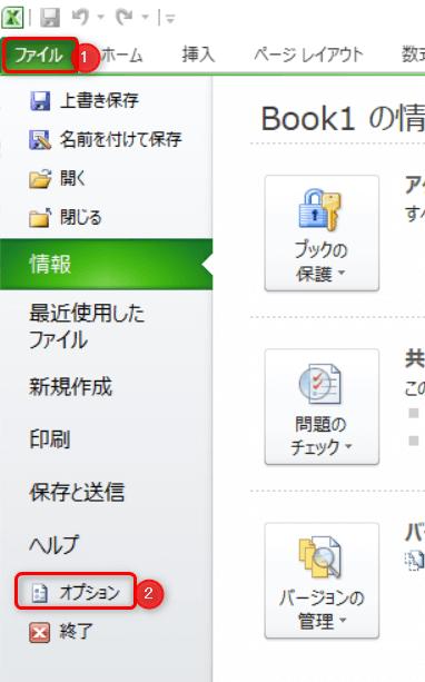 Excel ファイル