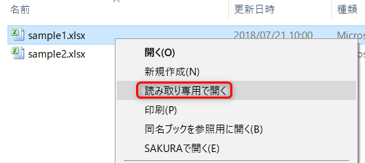 Excel 読み取り専用で開く
