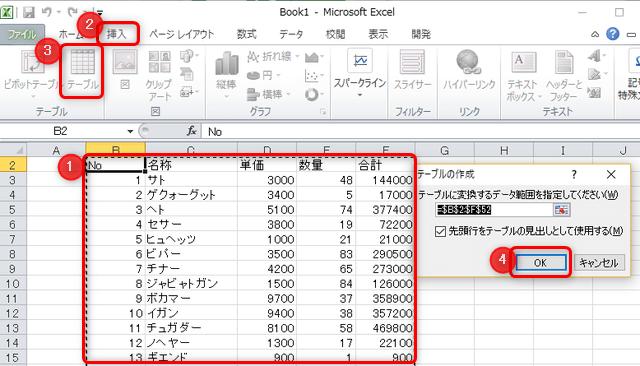 Excel テーブルの挿入