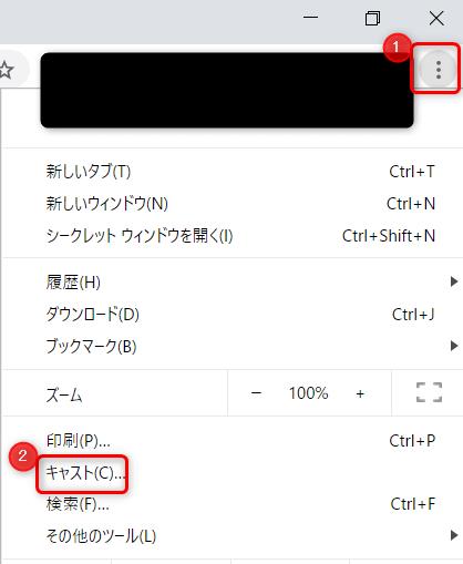 Chrome キャスト