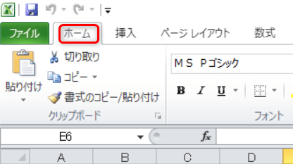 Excel リボン タブ