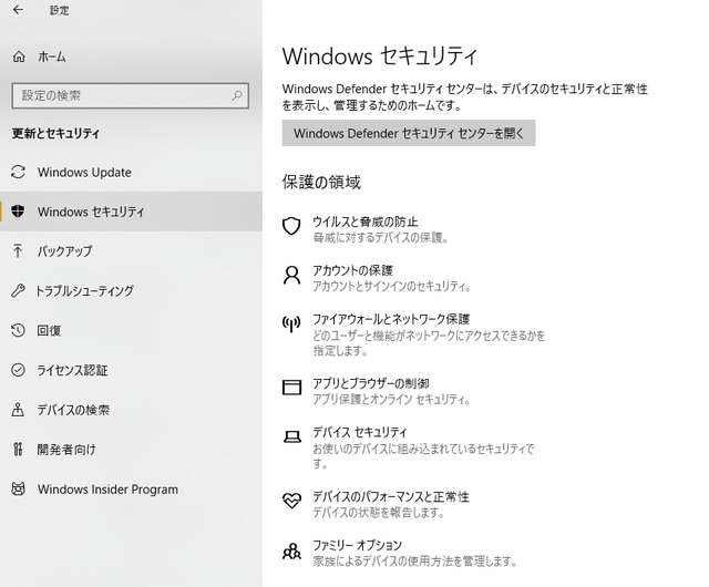 Windowsセキュリティ